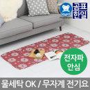 무자계 전자파안심 전기요/매트/장판 수국밤색 소형