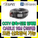 CCTV용 동축+전원 일체형 케이블 10M - 블랙 외산 QHD