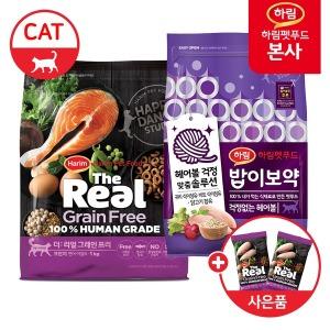 (5%) 하림펫푸드 밥이보약 /더리얼 고양이사료