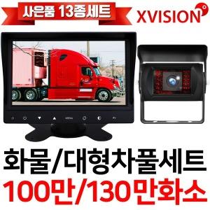 화물차후방카메라모니터세트/AHD/소니/대형차/중장비