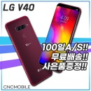 LG전자 V40 ThinQ 중고 공기계 중고폰 3사호환 128GB