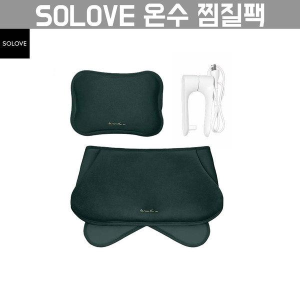 샤오미 SOLOVE 온수 찜질팩+보온 허리벨트+충전기