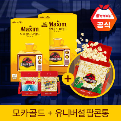 [맥심] 모카골드 커피믹스 160T 2개(320T)+유니버셜팝콘통