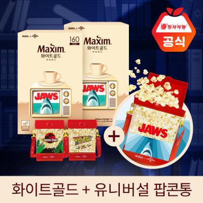 [맥심] 화이트 커피믹스 320T +유니버셜팝콘통(시즌한정)