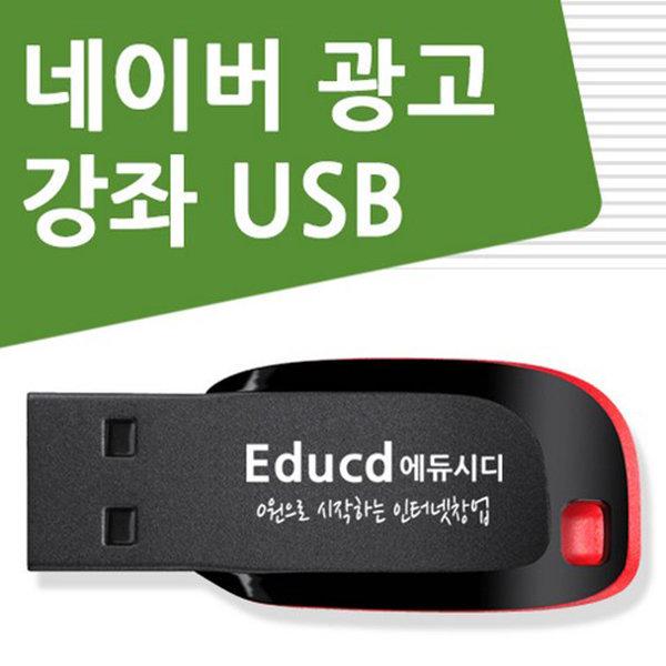 네이버 키워드 광고 가이드 강좌 교육 강의  usb
