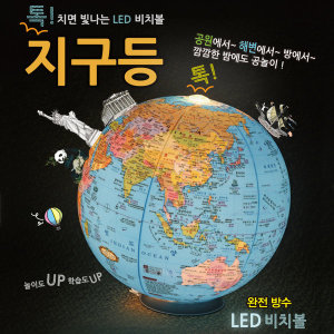 지구등 LED 비치볼 지구본 / 조명 아이를 위한 지구본