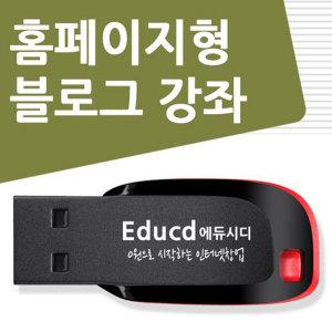 홈페이지형 블로그 만들기 강좌 강의 배우기 usb
