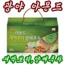 아몬드 새싹보리 양배추차25gx20T/광야식품 고형차