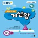 EBS 초등 계산왕 12권 (초등6학년)