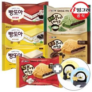 (손거울2개증정)붕어싸만코/빵또아 아이스크림 18개