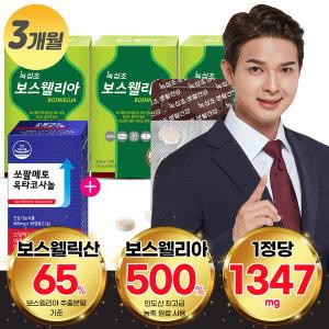 보스웰리아 30정x3박스(3개월)+정품 쏘팔메토 한정