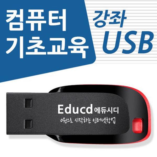 어린이컴퓨터교실/컴퓨터인터넷교육/컴퓨터배우기