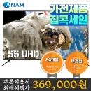 아남TV CST-550IM 139cm(55) 4K UHD TV / 돌비사운드