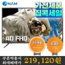 아남TV CST-401IM 101cm(40) / FHD LED TV 사은품 증정