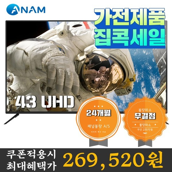 아남TV COS43U 109cm(43) UHD LED TV 4K 해상도 / 돌비