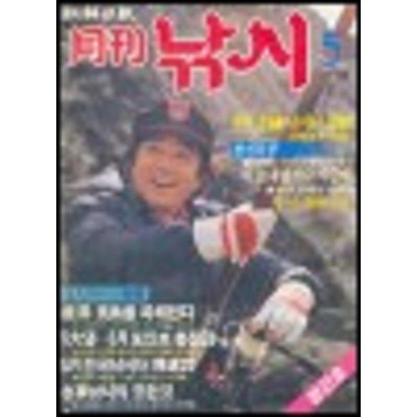 월간 낚시 1984년 5월호    /(창간호/부록없음/하단참조)