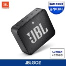 삼성공식파트너 JBL 블루투스 스피커(GO2) - 블랙