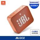 삼성공식파트너 JBL 블루투스 스피커(GO2) -오렌지