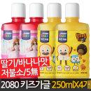 2080 키즈 어린이 가글 대용량 유아 가그린 250mlX4개
