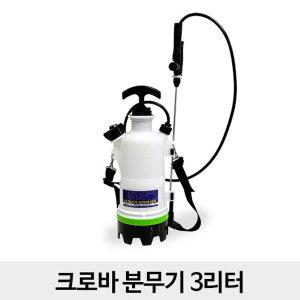 크로바 분무기3리터 자동 압축 살포기 방역 소독기