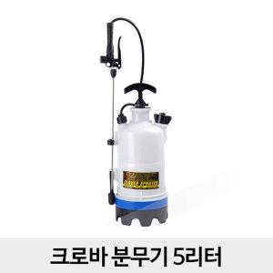 크로바 분무기5리터 자동 압축 살포기 방역 소독기