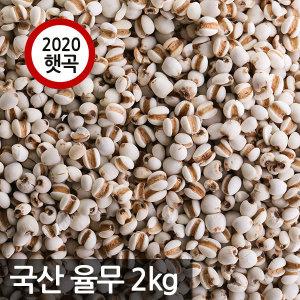 국산 율무2kg 2020년산 햇곡
