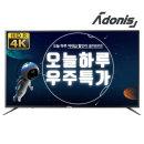 아도니스 139cm(55) UHD TV HDR 당일출고