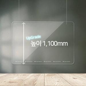 천장 와이어 가림막 투명 패트 칸막이 대 800x1100mm