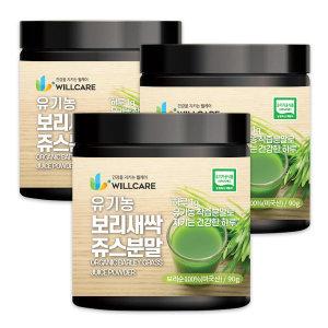 윌케어 유기농 새싹보리 착즙분말 90g(3개월분)x 3개