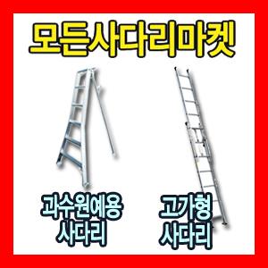 과수원예/조경/고가용로프사다리5M~/H형 일자사다리/