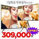 UHDTV 55인치 텔레비전 4K 티비 LED TV HDR 무료설치