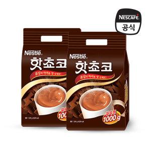 네슬레 네스퀵 핫쵸코 알뜰팩 1kg + 1kg/핫초코