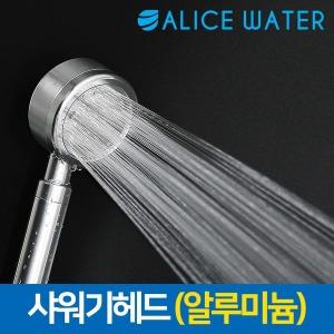 엘리스워터 욕실 수압상승 절수 샤워기 헤드 교체 알루