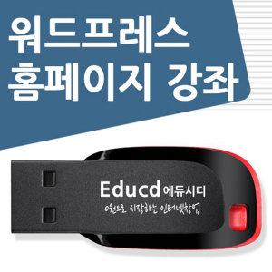 워드프레스로 무료 홈페이지 만들기 제작 사용법 교육