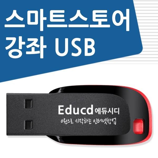 네이버 쇼핑몰 스토어팜 제작 운영 가이드 cd 교육