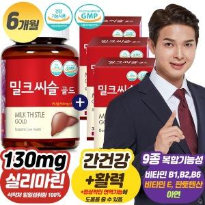 밀크씨슬골드 90정x1병+30정x3박스(총6개월분)