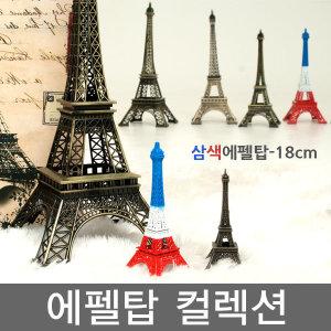 정밀세공 에펠탑 철탑 에펠탑 유럽명소 삼색에팔탑18cm