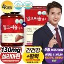 밀크씨슬 1병(3개월)+1박스(총 4개월)/이베이 한정
