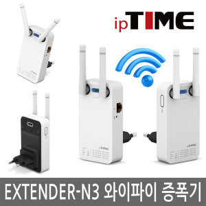 ipTIME EXTENDER-N3 와이파이 확장기 증폭기 무선 AP