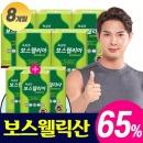 보스웰리아 30정x5+3박스(240정/8박스/총 8개월)/한정