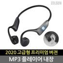 행사)ZeroPlay MP3 내장 무선 블루투스 골전도 이어폰