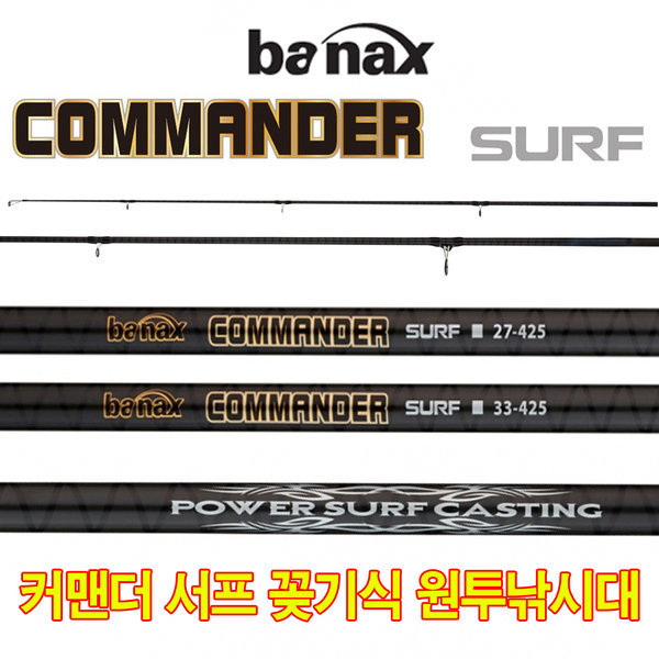 커맨더 서프 27-425 꽂기식 원투 낚시대 3마디 원투대