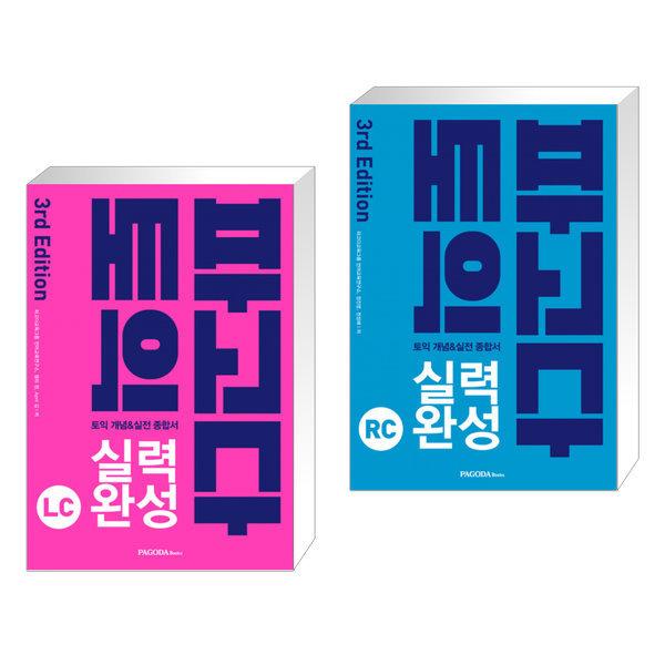 (특별구성) 파고다 토익 실력 완성 LC 3rd Edition + RC 3rd Edition (전2권)