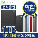New Backup Plus Slim +Rescue 1TB 블랙 파우치 증정