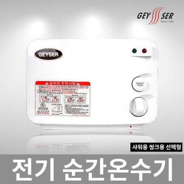 가이저 전기 순간온수기-샤워용 SW-004P 순간온수기