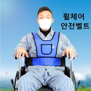 휠체어안전벨트 휠체어억제대 안전띠 고정 낙상방지