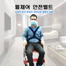 휠체어안전벨트 휠체어벨트 안전띠 낙상방지 고정벨트
