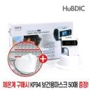 휴비딕 비접촉체온계 FS-300 + 마스크KF94 50매증정