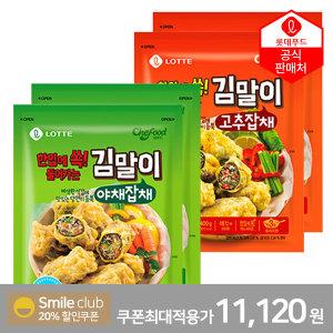 한입 쏙 김말이 야채+고추 잡채 2+2