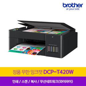 DCP-T420W 정품 무선 무한잉크복합기 / 프린터